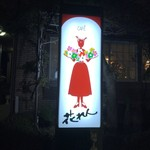 CAFE花れん - 外観