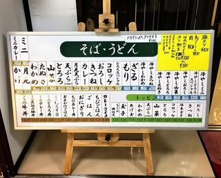 新月 - かき揚げ蕎麦、単独最安値店