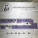 106305247 - 東館6F
