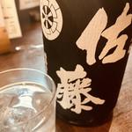 おじゃり - 佐藤 黒