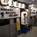 上本町 チエちゃん -