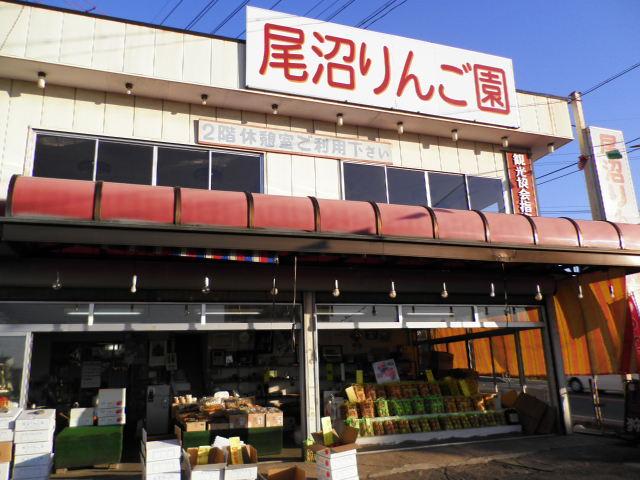 尾沼りんご園 name=