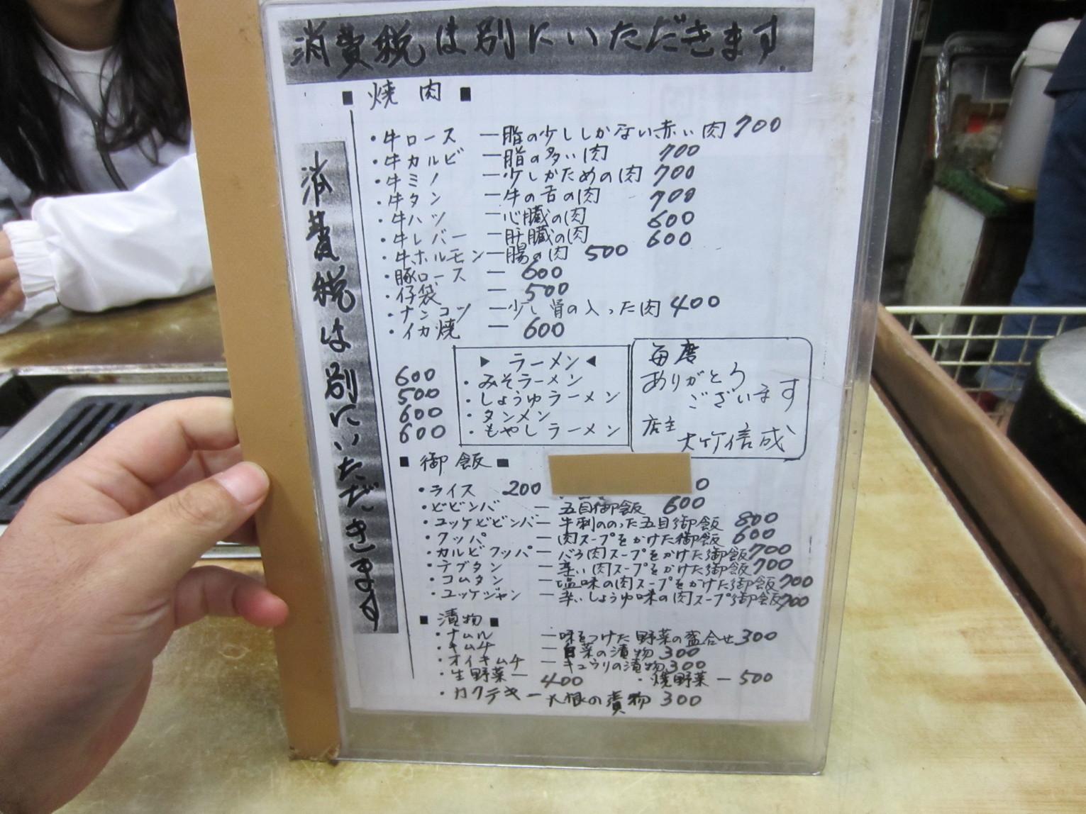 大竹焼肉店