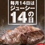 贅 - 毎月14日は、ジューシーの日人気のステーキの組み合わせです。