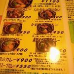 インドカレー天竺 札幌南麻生店 -