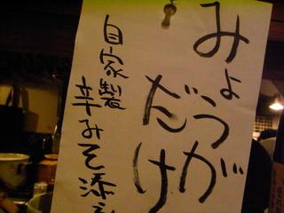 四季酒菜 かえん - ヘタ上手な手書きポップ