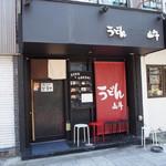 山斗 - お店 外観