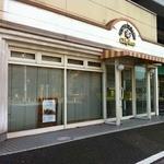 アルパイン洋菓子店 - ブラインドは閉まってますが営業中です