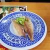 無添くら寿司 - 料理写真:鰺