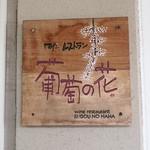 葡萄の花 - 店頭3