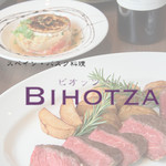 Bihotza - その他写真: