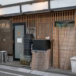 芳野屋 - 2019.4 店舗外観