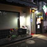 イタリアンレストラン アランチーニ 桜上水 -