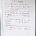 らぁ麺 飯田商店 -
