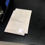 中華そば 四つ葉 - ショップカード(西武池袋本店「全国の味の逸品会」)