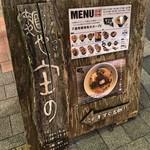 麺や 庄の - 外観(外堀通り沿いの案内板)