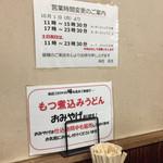 糸庄 - 店内