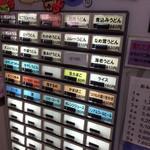 糸庄 - 券売機
