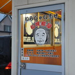 たいやき札幌柳屋 - 入り口です(似顔絵をよく見て店内に入ってください)
