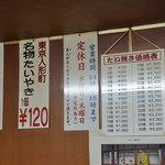 たいやき札幌柳屋 - 価格表です