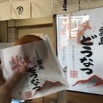 薩摩蒸氣屋 - 料理写真: