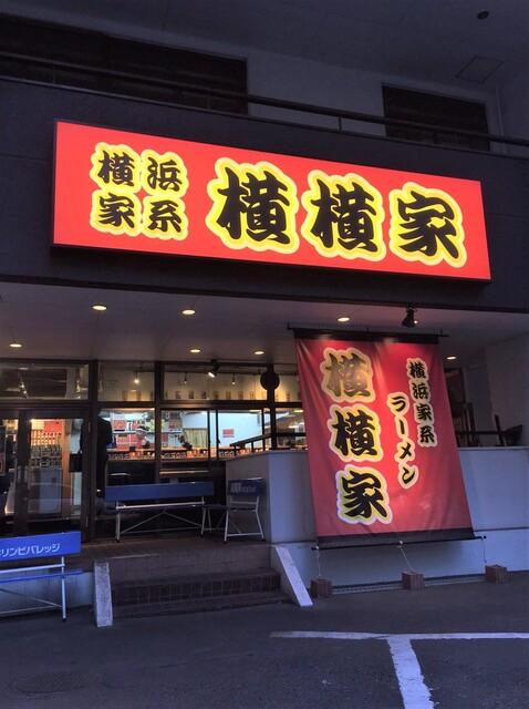 横横家 仙台店 - 仙台駅東口にあります。P完備。
