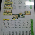 10636870 - 蕎麦メニュー