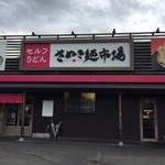 さぬき麺市場 - しばらくぶりにキタヨー 高松中央インターの近くのココよ