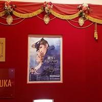 舞桜-星組公演観劇