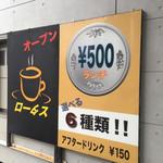 喫茶ロータス - 素晴らしい!!