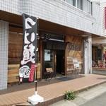 麺屋ダイニング ナナシ - 店舗外観