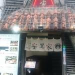 agu-butashabuandookinawaryouriasatoya - まだ日暮れ前に入店