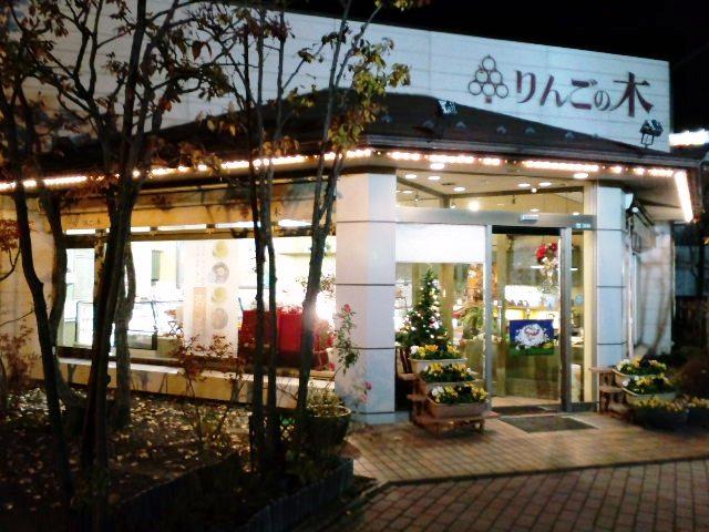 デザートランド りんごの木 西和田店 name=