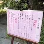 鮨・割烹 花絵巻 - ランチメニュー♪