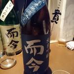 Sanchokuya Taka -