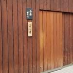 """蕎麦 たかま - 店舗外観       店舗外観は木の板だけ、中の様子は全く見えません。(>_<"""")"""