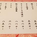 蕎麦 たかま - 一品メニュー(2019年4月)