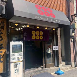 みのがさ 神田和泉町店