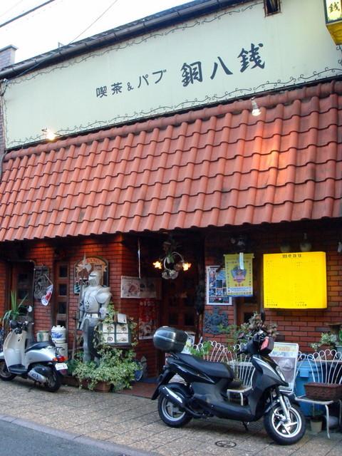 アンティック喫茶&食事 銅八銭