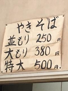 小峰商店 -