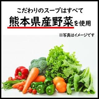 当店のスープはすべて「熊本県産の野菜」がたっぷり!