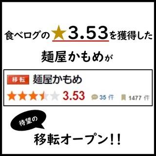 食べログの★3.53を獲得した「移転オープン」!
