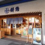 餅惣 - お店の外観