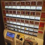 屯ちん - 券売機