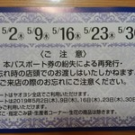 ヤオヨシ - チケット