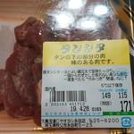 ヤオヨシ - 精肉買った