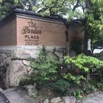 ザ・ガーデン・プレイス 蘇州園 -