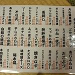 簸川 - メニュー