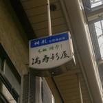 満寿形屋 -