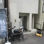 自家製麺 伊藤 - 外観
